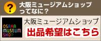 大阪ミュージアムショップとは?