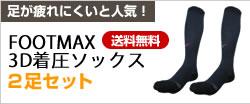 FOOT MAX 3D着圧ソックス