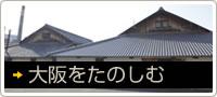 いろいろ体験できる!大阪をたのしむ