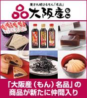 大阪産(もん)名品商品が仲間入り!