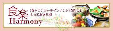 食楽Harmony
