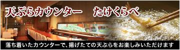天ぷらカウンター たけくらべ