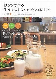 ricemilk 220