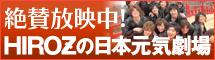 絶賛放映中!HIROZの日本元気劇場
