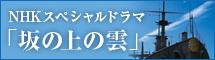 NHKスペシャルドラマ「坂の上の雲」