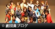 劇団員ブログ
