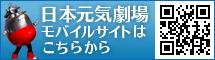 日本元気劇場モバイルサイトはこちらから!!