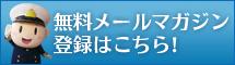 無料メールマガジン登録はこちら!