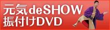 「元気 DE SHOW」振付DVD販売開始!