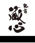 [佐賀県] 矢野酒造
