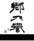 [茨城県] 須藤本家