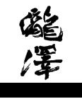 [長野県] 信州銘醸
