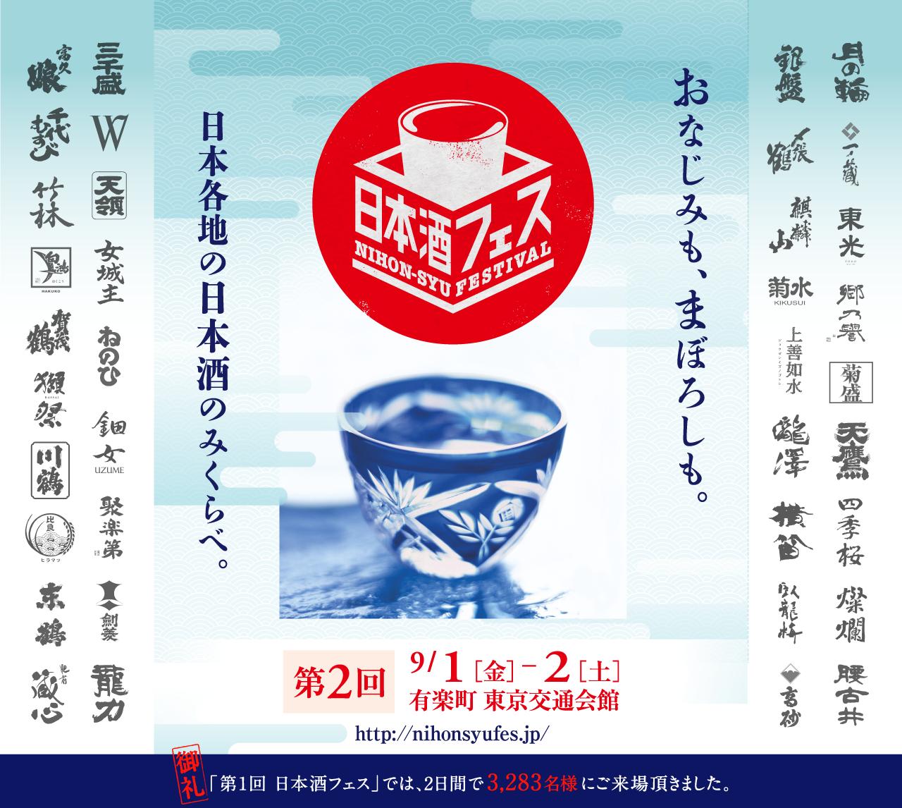 「日本酒フェス NIHON-SYU FESTIVAL」 おなじみも、まぼろしも。日本各地の日本酒のみくらべ。第2回9/1(金)〜2日(土)有楽町 東京交通会館