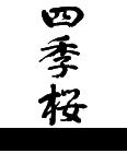 [栃木県] 宇都宮酒造