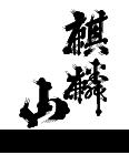 [新潟県] 麒麟山酒造