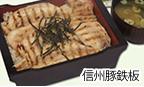 信州豚鉄板(イメージ)