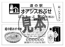 小布施ハイウェイオアシス「道の駅記念きっぷ」