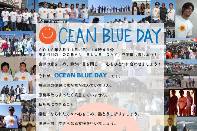 2012年3月11日(日)14時46分 第2回目の「OCEAN BLUE DAY」を開催しましょう!