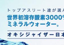 トップアスリート達が選んだ世界初溶存酸素3000%以上のミネラルウォーター。
