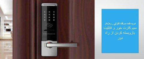 درب با قفل رمز دار