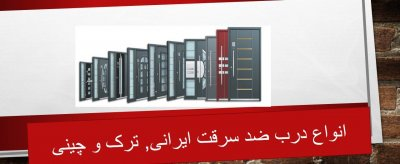 درب ضد سرقت دفاع کاران پارس