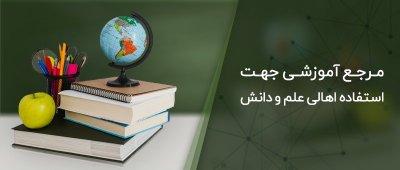 انجمن علمی حسابداری مرجع دانلود پروپوزال حسابداری