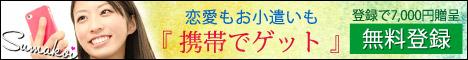 コミュニケーションサイト「スマ恋」