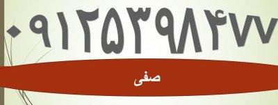 تلفن تماس شرق تهران