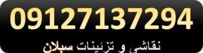 تلفن های تماس غرب تهران