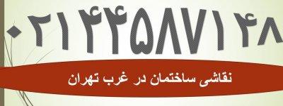 تماس با شبکه نقاشان پارسیان