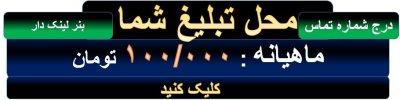 تماس با شبکه پارسیان در جنوب تهران