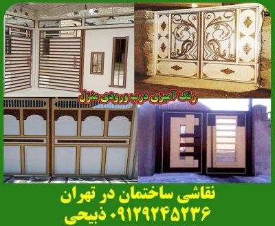 نقاشی ساختمان پارسیان