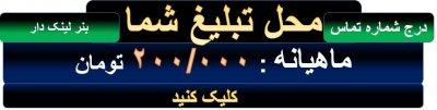 تعرفه های صنایع درب اتوماتیک و برقی ایران