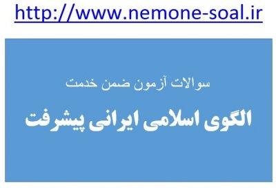 سوالات ضمن خدمت الگوی اسلامی ایرانی پیشرفت : نمونه سوال آزمون بیانیه گام دوم انقلاب