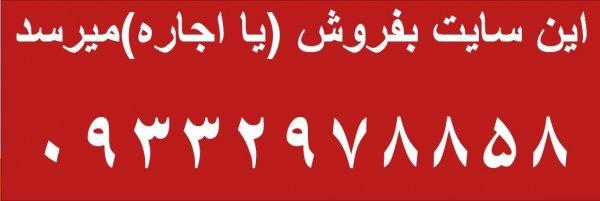تماس با کفسابی سابی سنگ تهران
