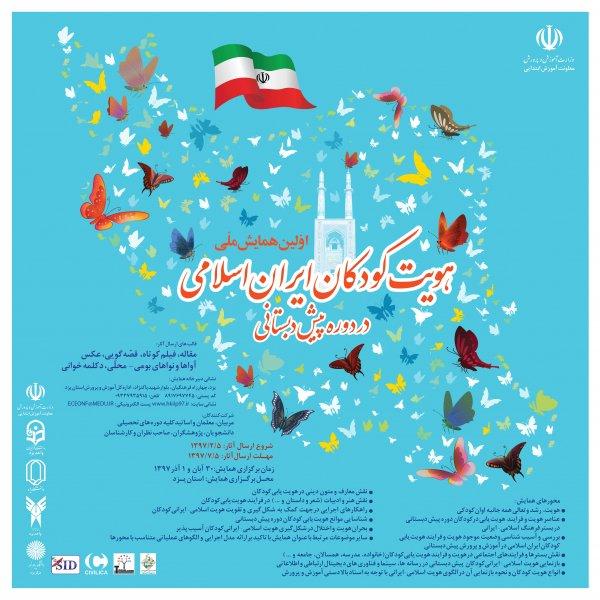 مقاله برایهمایش ملی هویت کودکان ایران اسلامی در دوره پیش دبستانی