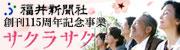 福井新聞バナー