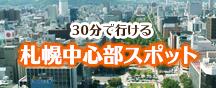 30分で行ける札幌中心部スポット