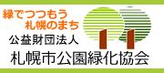 札幌市公園緑化協会