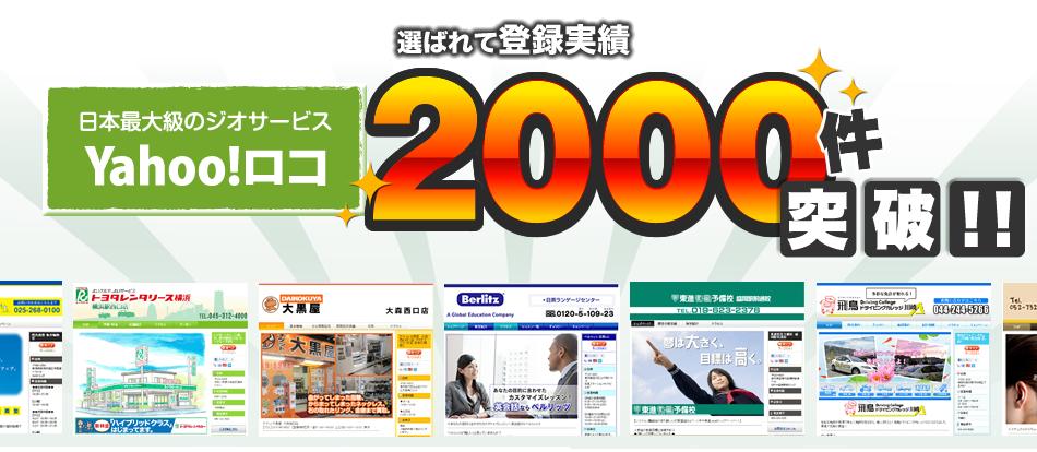 日本最大級のジオサービス誕生!その名も…ヤフーロコ