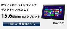 オフィス内モバイルPCとして、デスクトップPCとして15.6型Windowsタブレット RW-16G1