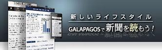 新しいライフスタイル GALAPAGOSで新聞を読もう!