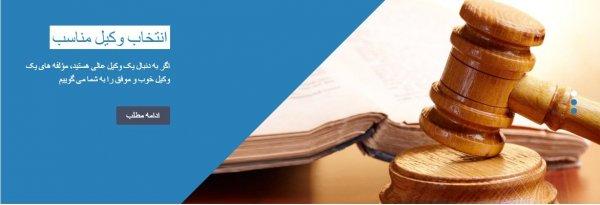 موسسه حقوقی ندای عدالت : بهترین وکیل طلاق در استان تهران