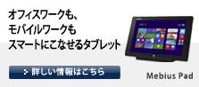 オフィスワークも、モバイルワークもスマートにこなせるタブレット Mebius Pad