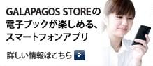 スマートフォンアプリ「GALAPAGOS App for Smartphone」