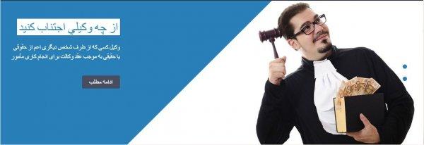 وکیل طلاق در تهران : وکالت دعاوی حقوقی و خانوادگی با قیمت مناسب