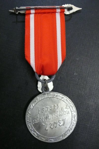 /victory-medal-indochina-baksida.jpg