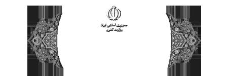 استانداری آذربایجان غربی