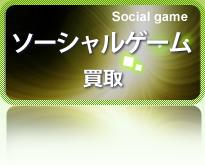 ソーシャルゲーム買い取り