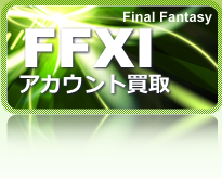 FF11(FFXI)アカウント買い取り